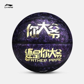 LI-NING LI-NINウェイドバケム様7番ボール室外ボール内バースキー公式试合トレインセメントの耐久性抜き群合成皮革バケットボックスさんLBQ 537-4紫色